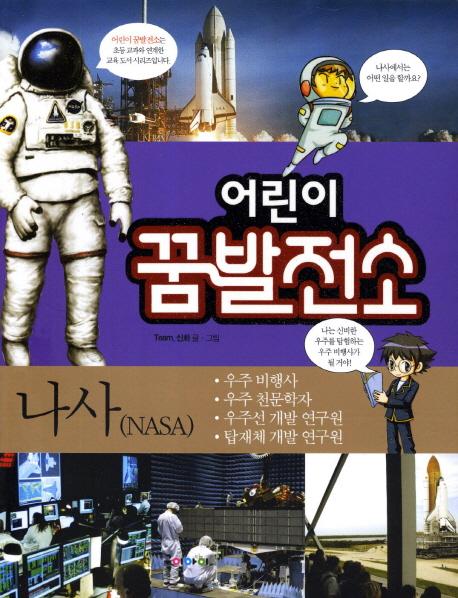 어린이 꿈발전소. 7, 나사(NASA)