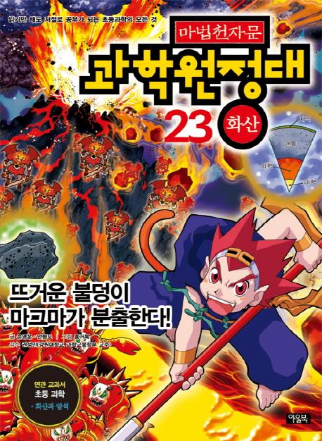 (마법천자문) 과학원정대. 23 : 뜨거운 불덩이 마그마가 분출한다!, 화산