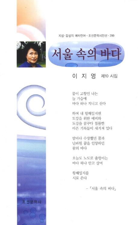 서울 속의 바다