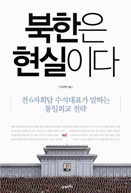 북한은 현실이다 : 전 6자회담 수석대표가 말하는 통일외교 전략