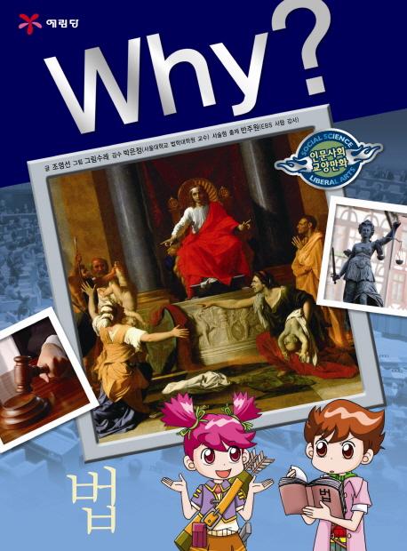 (인문사회교양만화)why? .12 :법