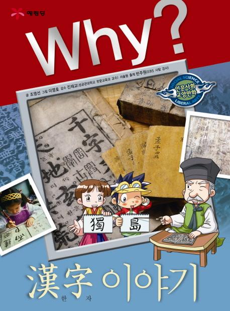 Why?, 漢字 이야기