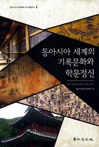 동아시아 세계의 기록문화와 학문정신