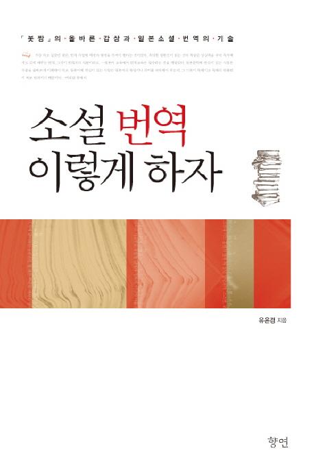 소설 번역 이렇게 하자