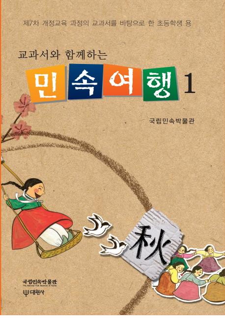 (교과서와 함께하는) 민속여행 : 초등학생 용. 1