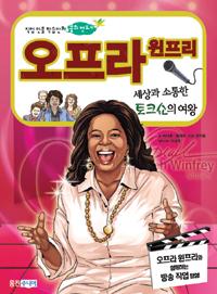 오프라 윈프리 : 세상과 소통한 토크쇼의 여왕