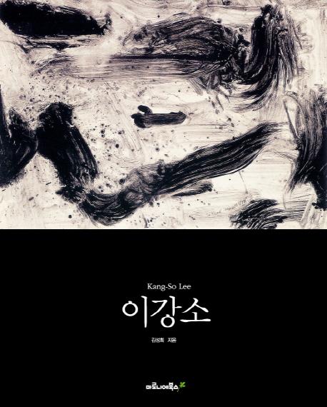 이강소 = Kang-So Lee
