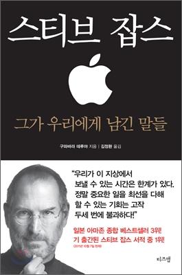 스티브 잡스 : 그가 우리에게 남긴 말들 = Quotations from Steve Jobs