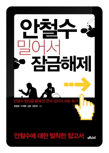 안철수 밀어서 잠금해제 : 안철수 현상을 통해 본 한국 정치의 희망 찾기