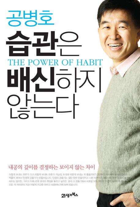 (공병호) 습관은 배신하지 않는다 = (The) power of habit
