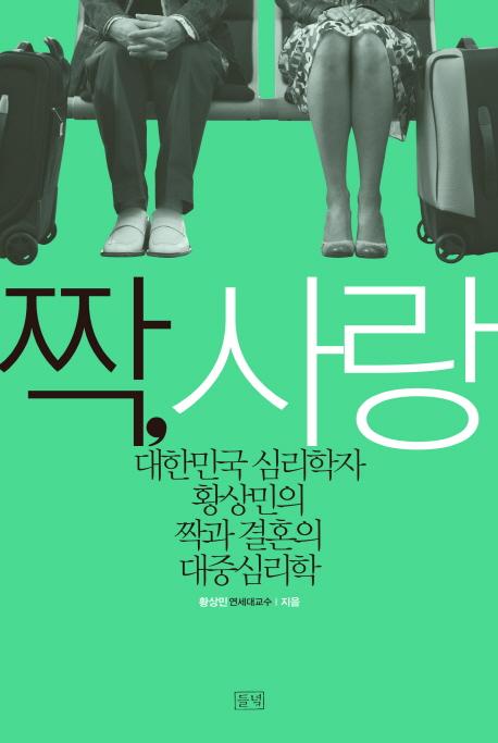 짝, 사랑 : 대한민국 심리학자 황상민의 짝과 결혼의 대중심리학