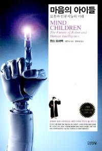 마음의 아이들 : 로봇과 인공지능의 미래