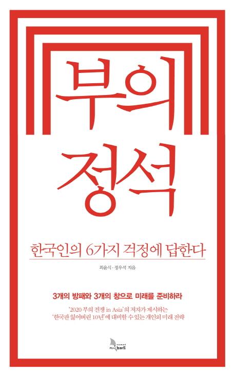 부의 정석 : 한국인의 6가지 걱정에 답한다