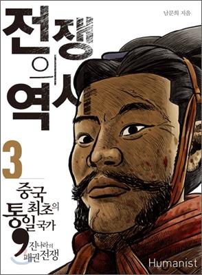 전쟁의 역사. 3, 중국 최초의 통일 국가, 진나라의 패권전쟁