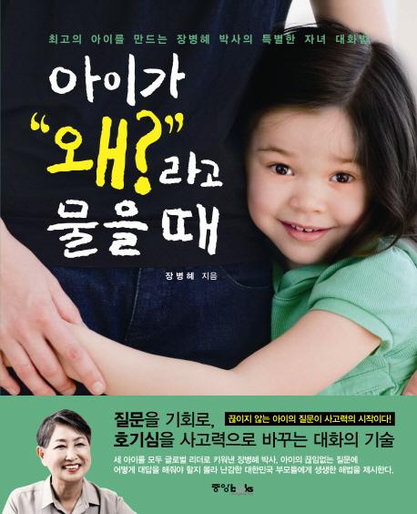 아이가 '왜?'라고 물을 때 : 최고의 아이를 만드는 장병혜 박사의 특별한 자녀 대화법