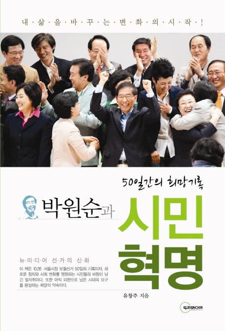 (박원순과) 시민혁명 : 50일간의 희망기록