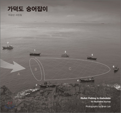가덕도 숭어잡이 : 이강산 사진집