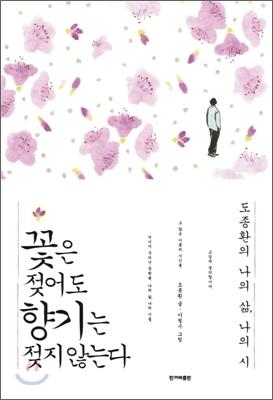 꽃은 젖어도 향기는 젖지 않는다 : 도종환의 나의 삶, 나의 시