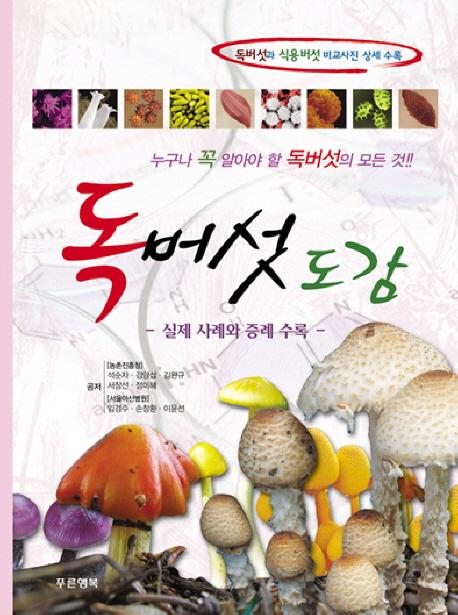 독버섯 도감 : 누구나 꼭 알아야 할 독버섯의 모든 것!!