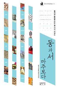 동과 서 마주보다 : 동서양문화를 읽는 열 가지 키워드