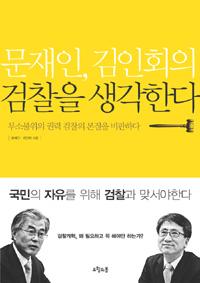 (문재인, 김인회의) 검찰을 생각한다 : 무소불위의 권력 검찰의 본질을 비판하다