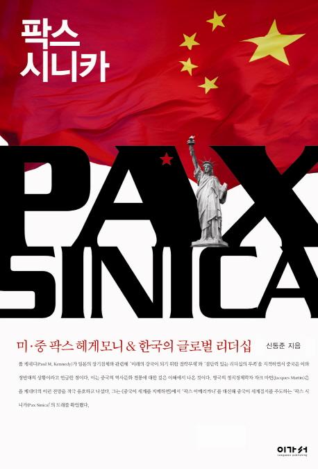 팍스 시니카 : 미·중 팍스 헤게모니 & 한국의 글로벌 리더십 = Pax sinica