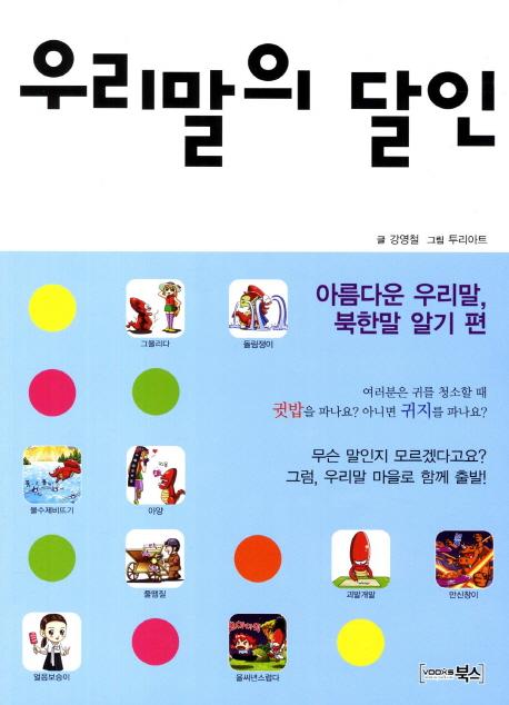 우리말의 달인, 아름다운 우리말, 북한말 알기 편