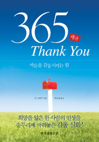 365 Thank You