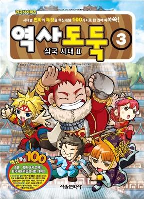 코믹 메이플 스토리 역사도둑. 3, 삼국시대 2