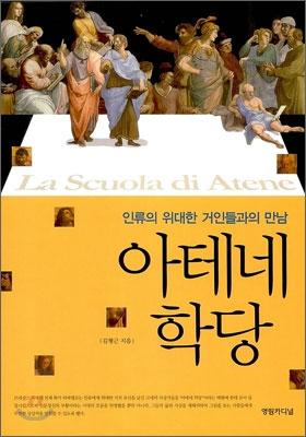아테네 학당 = (La) Scuola di Atene : 인류의 위대한 거인들과의 만남 지음