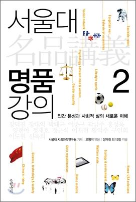 서울대 명품 강의 : 인간 본성과 사회적 삶의 새로운 이해
