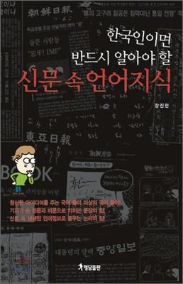 (한국인이면 반드시 알아야 할) 신문 속 언어지식