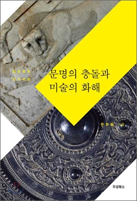 문명의 충돌과 미술의 화해 : 실크로드 인사이드 = (The) clash of civilizations and the reconciling energy of art : silk road inside