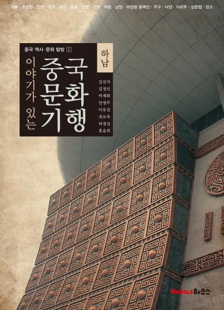 (이야기가 있는) 중국 문화 기행 : 하남