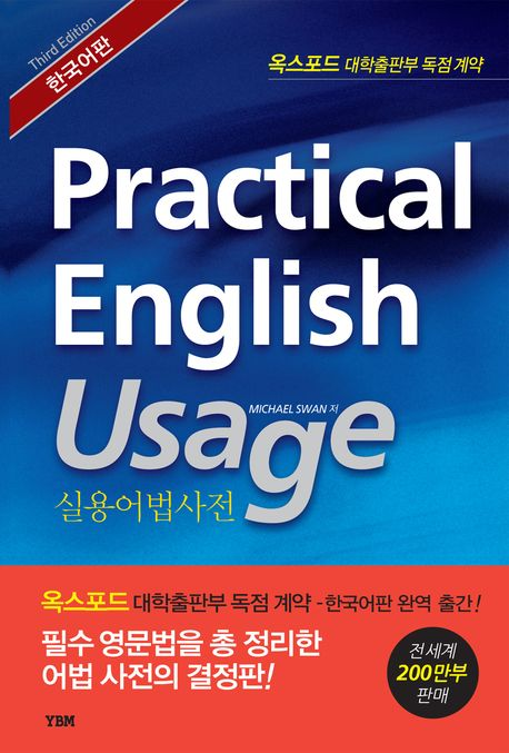 Practical english usage : 실용어법사전