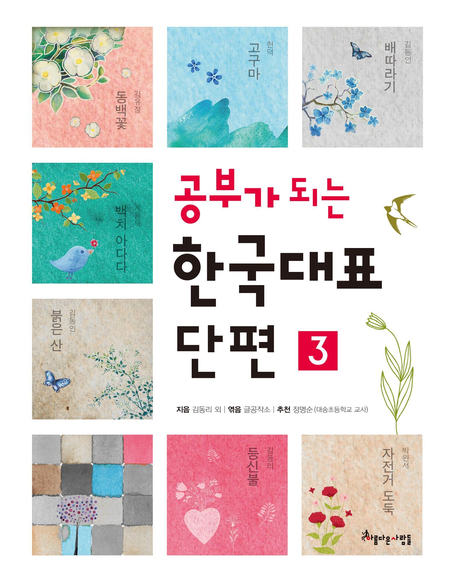 (공부가 되는)한국대표 단편. 3