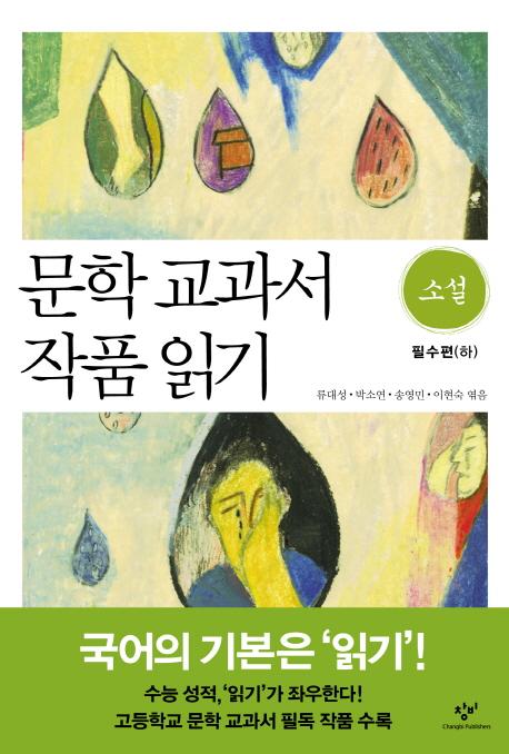 문학 교과서 작품 읽기. [5], 소설 필수편(하)