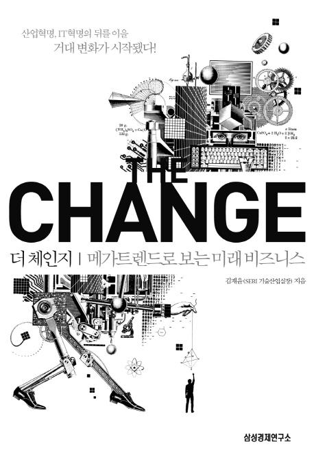 더 체인지 = (THE) CHANGE : 메가트렌드로 보는 미래 비즈니스