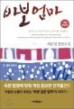 바보엄마 : 최문정 장편소설. 1, 영주 이야기