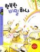 행복한 비밀 하나 : 박성배 동화집