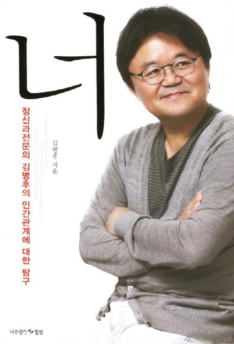 너 : 정신과 전문의 김병후의 인간관계에 대한 탐구