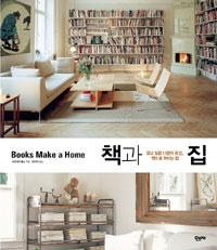 책과 집 : 갖고 싶은 나만의 공간, 책으로 꾸미는 집