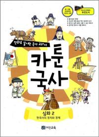 (만화로 끝내는 국사 교과서) 카툰국사 : 심화. 2, 한국사의 정치와 경제