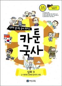 (만화로 끝내는 국사 교과서) 카툰국사 : 심화. 3, 근·현대의 경제와 한국의 사회