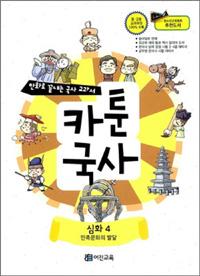 (만화로 끝내는 국사 교과서) 카툰국사 : 심화. 4, 민족문화의 발달