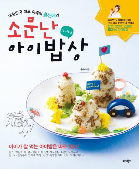 소문난 아이밥상 : 대한민국 대표 아줌마 홍신애의