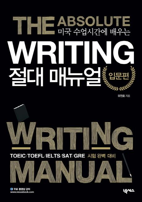 (미국 수업시간에 배우는) Writing 절대 매뉴얼 = (The) Absolute Writing manual