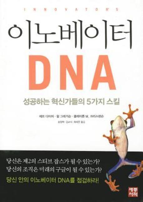 이노베이터 DNA = Innovator's DNA : 성공하는 혁신가들의 5가지 스킬