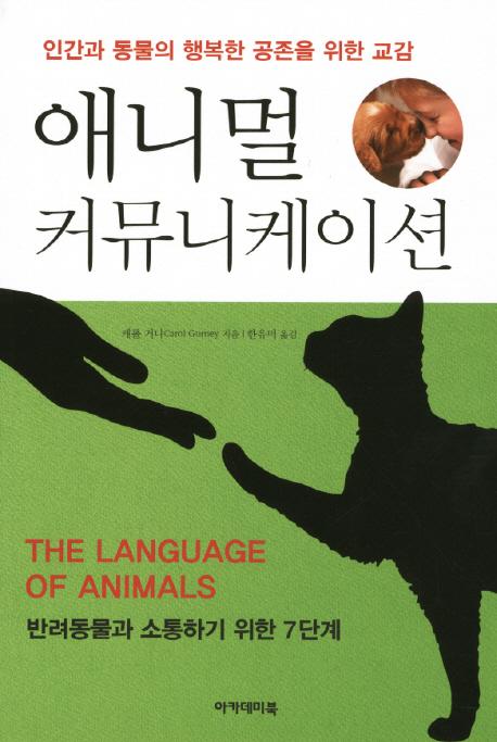 애니멀 커뮤니케이션 : 인간과 동물의 행복한 공존을 위한 교감