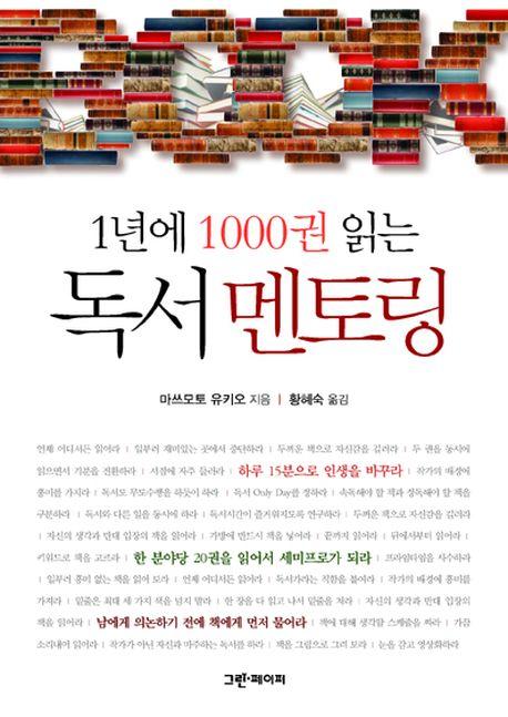 (1년에 1000권 읽는) 독서 멘토링